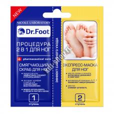 Смягчающий скраб для ног + Экспресс-маска для ног (Двойное саше 8+8 мл). Dr.Foot